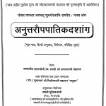Anuttaraupapatikdashank  by ब्रजलाल जी महाराज - Brajalal Ji Maharaj