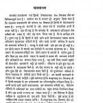 Apabhransh Kathakavya Evm Hindi Premakhyanak by हजारी प्रसाद द्विवेदी - Hazari Prasad Dwivedi