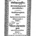 Aparoksha Nubhuti by श्री शंकराचार्य - Shri Shankaracharya