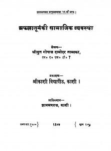 Aphlatoon Ki Samajik Vyavastha  by गोपाल दामोदर तामसकर - Gopal Damodar Tamsakar