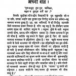 Apni Baat by कामता प्रसाद - Kamta Prasad