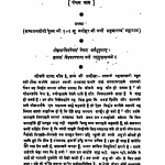 Aptamimansa Pravachan Bhag - 5  by मनोहर जी वर्णी - Manohar Ji Varni