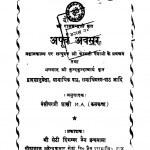 Apurv Avasar  by श्री कुन्दकुन्दाचार्य - Shri Kundakundachary