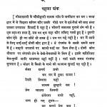 Apurv Bangal by प्रभाकर माचवे - Prabhakar Maachveमामा वरेरकर - Mama Varerkar