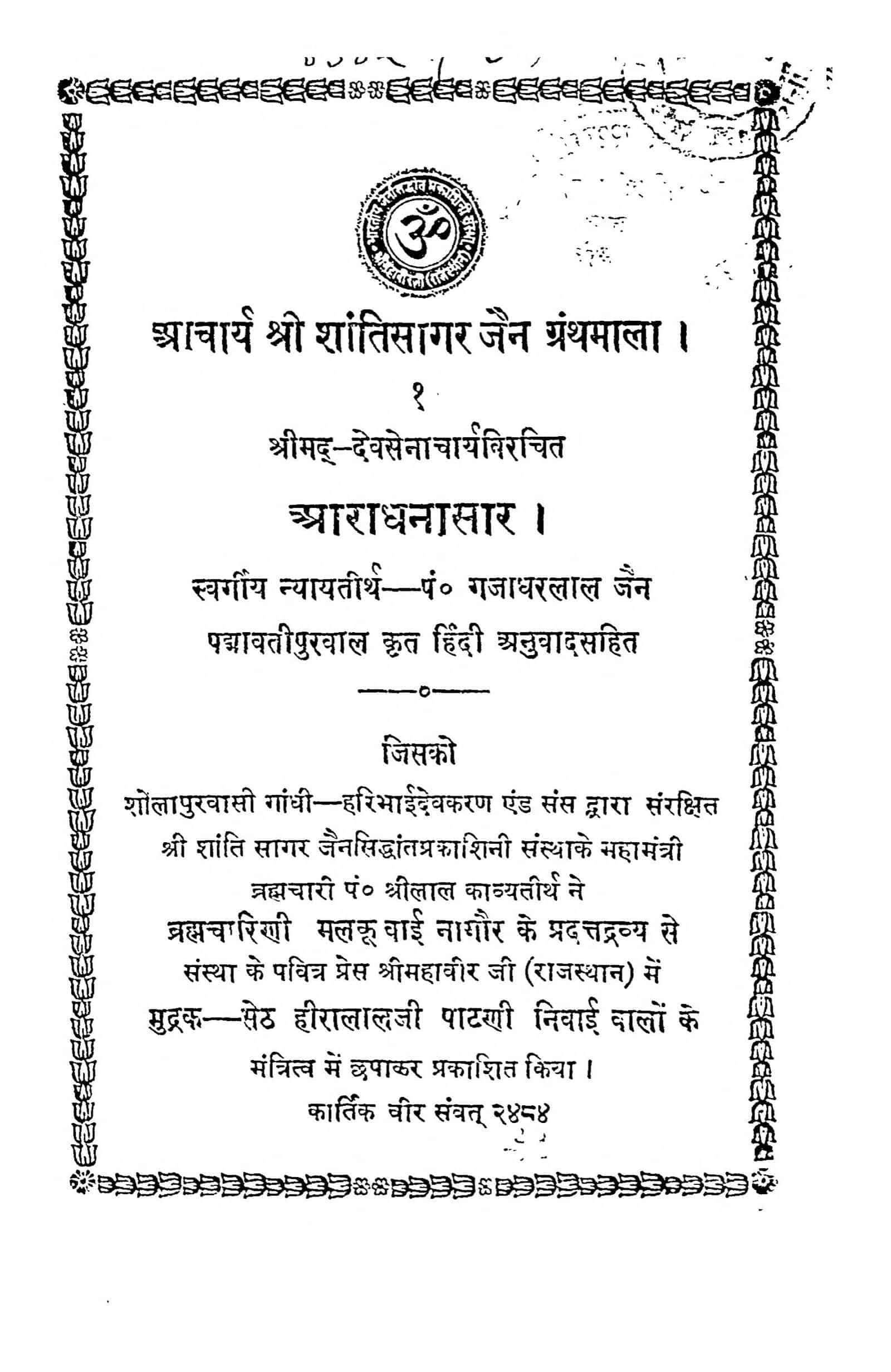 Book Image : आराधनासार - Aradhna Sar