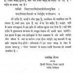 Arahant Pravachan by रामसिंह तोमर - Ramsingh Tomar