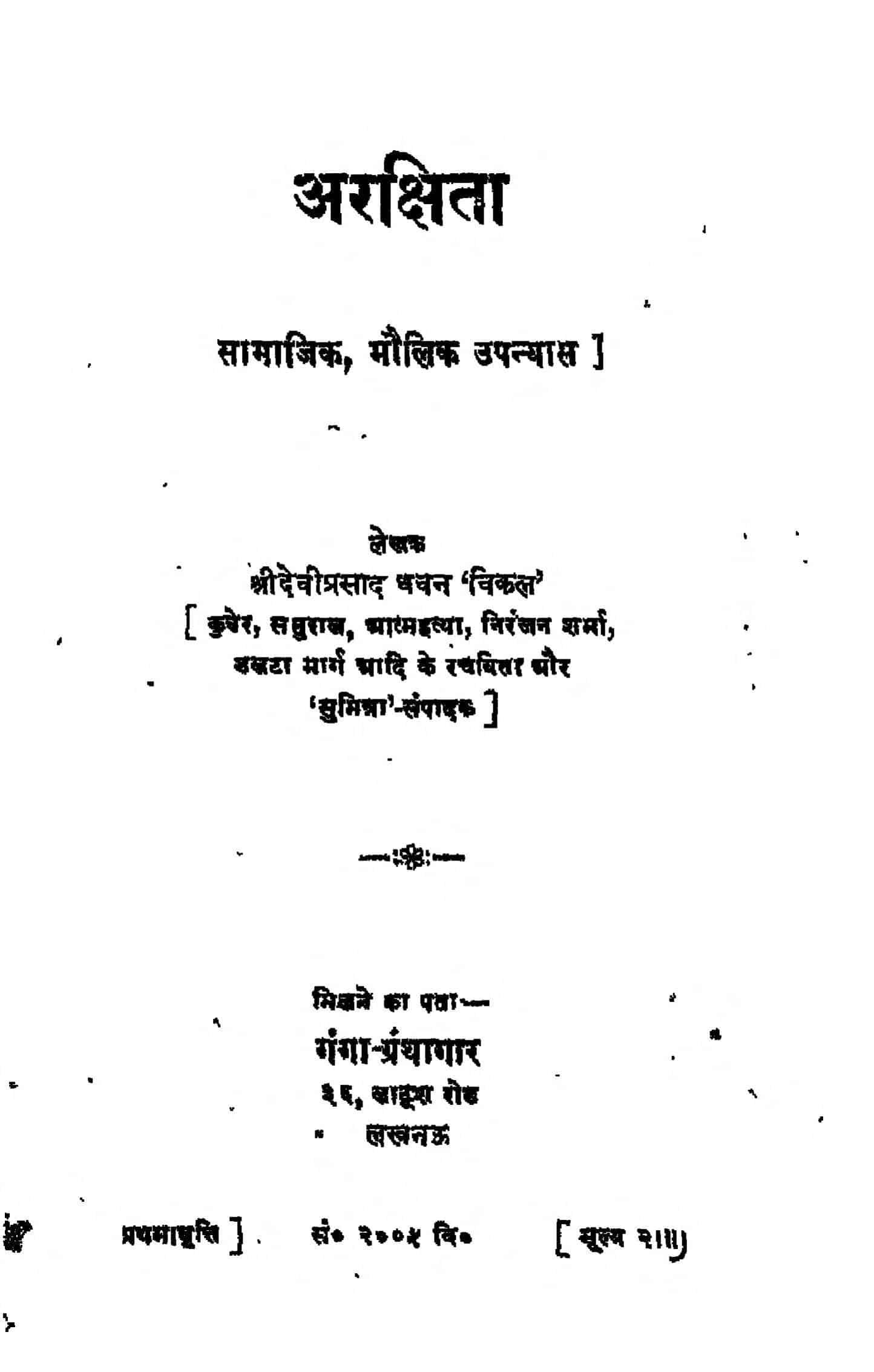 Book Image : अरक्षिता - Arakshita