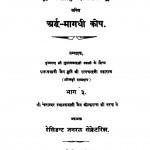 Arddha - Magadhi Kosh Bhag - 3 by मुनि श्री रत्नचन्द्रजी महाराज - Muni Shree Ratnachandraji Maharaj