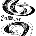 Ardh Viraam by मुनि रूपचन्द्र - Muni Roopchandr