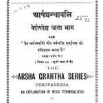 Arsha Granthawali Part 1 by पं राजाराम प्रोफ़ेसर - Pt. Rajaram Profesar