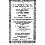 Arthavved Bhashyam by क्षेमकरणदास त्रिवेदिना - Kshemkarandas Trivedina