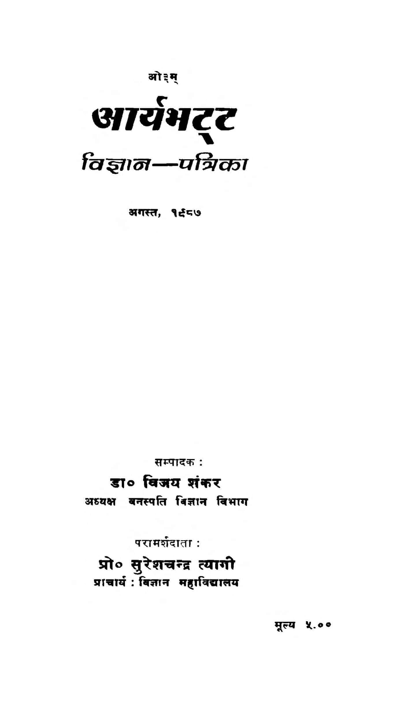 Book Image : आर्यभट्ट  - Aryabhatt