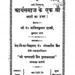 Aryasamaj Ke Eksoi Prashno Ke Uttar by अजितकुमार जैन शास्त्री - Ajeetkumar Jain Shastri