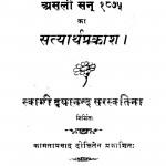 Asali San 1875 Satyarth Prakash by स्वामी दयानन्द -Swami Dayanand