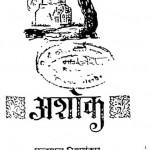 Ashok by चन्द्रगुप्त विद्यालंकार - Chandragupt Vidyalankar