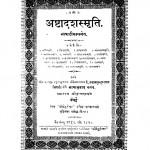 Ashtadshasamariti by खेमराज श्री कृष्णदास - Khemraj Shri Krishnadas