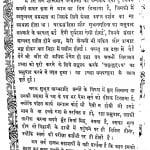 Ashtanghurday by श्री कृष्णलाल - Shri Krishnlal