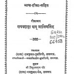 Astavkra Gita Bhasha Tika Sahit by रायबहादुर बाबू जालिमसिंह - Rai Bahadur Babu Zalim Singh