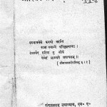 Astikvaad by गंगाप्रसाद उपाध्याय - Gangaprasad Upadhyaya