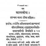 Ath Aatmabodh by श्री शंकराचार्य - Shri Shankaracharya