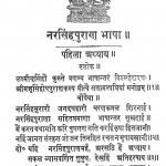 Ath Narsingh Bhasha Ki Bhoomika  by अवध अखबार - Awadh Akhbaar