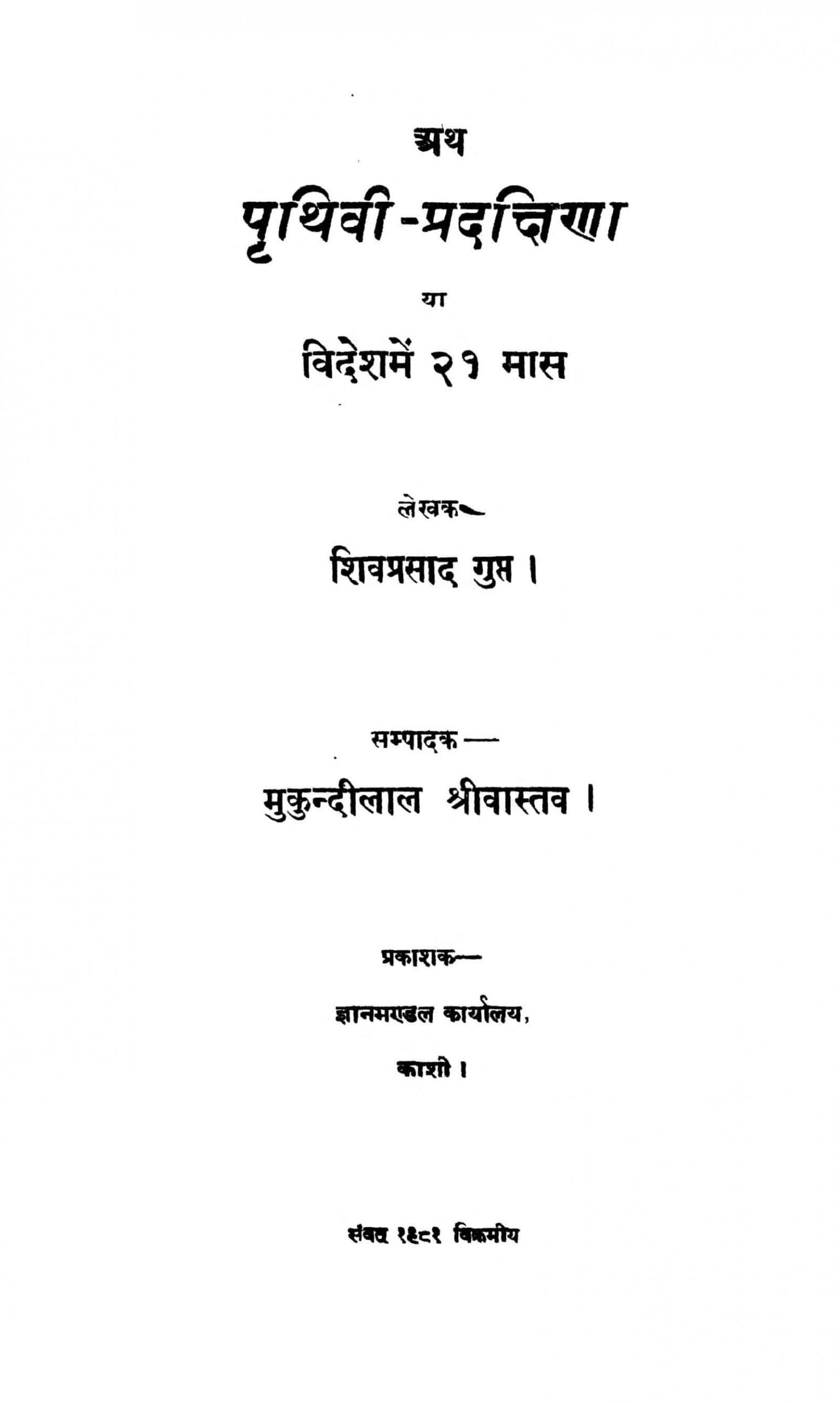 Book Image : अथ पृथिवी - प्रदक्षिणा  - Atha Prithivi-pradakshina