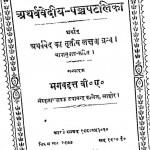 Atharv Vediya panchapatalika by भगवद्दत्त बी० ए० - Bhadwaddatta. B. A.