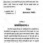 Atharvaved Bhashya by क्षेमकरणदास त्रिवेदिना - Kshemkarandas Trivedina