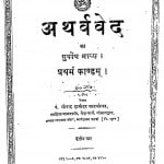 Atharvaved Ka Subodh Bhashya Kand 1  by श्रीपाद दामोदर सातवळेकर - Shripad Damodar Satwalekar