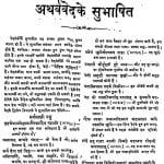 Atharvaved Ke Subhashit  by दामोदर सातवलेकर - Damodar Satavlekar