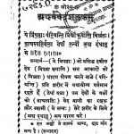 Atharvaved Shatakam by वाचस्पति - Vachaspati