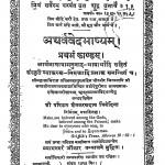 Atharvavedabhashyam Bhag - 1 by क्षेमकरणदास त्रिवेदिना - Kshemkarandas Trivedina