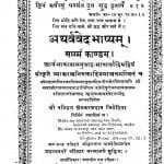 Atharvavedabhashyam Bhag - 7 by क्षेमकरणदास त्रिवेदिना - Kshemkarandas Trivedina