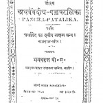 Atharvavediya - Panchapatalika by भगवद्दत्त बी० ए० - Bhadwaddatta. B. A.
