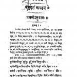 Atharved Bhashyam Chaturdash Kandam by Kshemakarandas Trivedi - क्षेमकरणदास त्रिवेदी