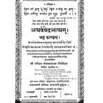 Atharwedbhasyam Khand 6 by क्षेमकरणदास त्रिवेदिना - Kshemkarandas Trivedina