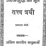 Atma-shudhi Ka Mool Tattva Traya by रतनलाल डोशी - Ratanlal Doshi