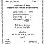 Atmatattva Vichar by शिवनाथ - Shivnath