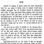 August San1942 Ka Mahan Viplav by जयप्रकाश नारायण - Jai Prakash Narayan