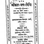 Aumkar Jap Vidhi by शिवदत्त शर्मा - Shivdutt Sharma