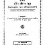 Aupapatik Sutra by अमर मुनि - Amar Muni