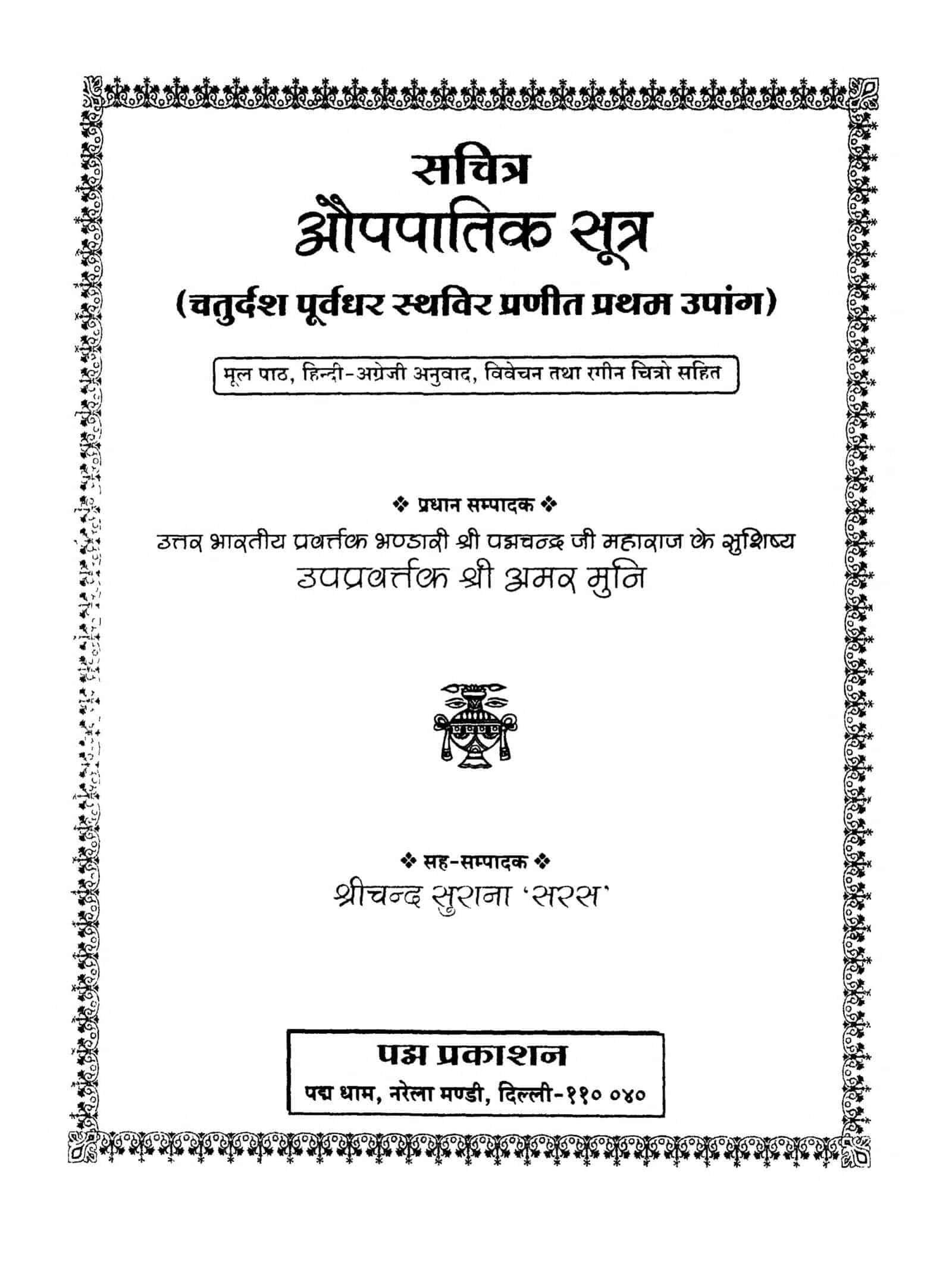 Book Image : औपपातिक सूत्र - Aupapatik Sutra