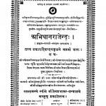 Avidhanrajandra by विजयराजेन्द्र सूरीश्वरजी - Vijayrajendra surishwarji
