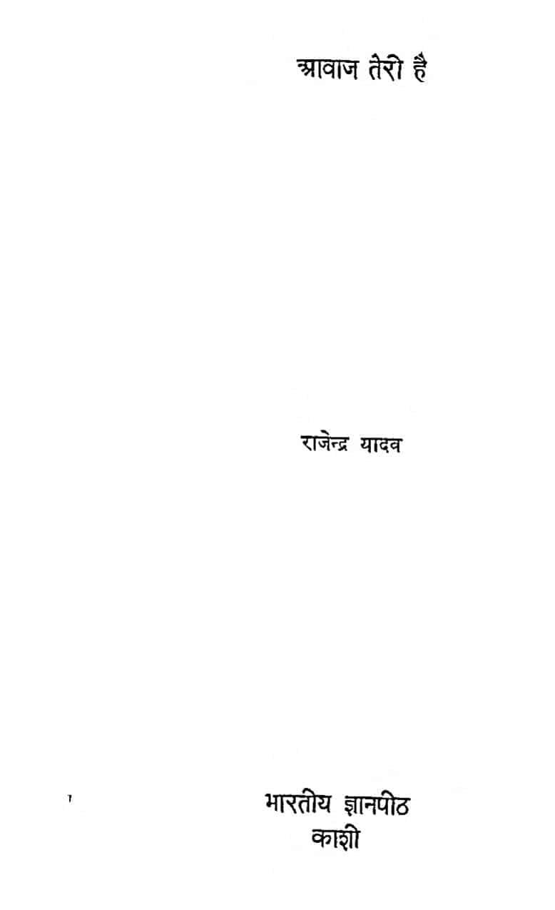 Book Image : आवाज तेरी है  - Awaz Teri Hai