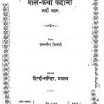 Baal Katha Kahani bhag 9 by रामनरेश त्रिपाठी - Ramnaresh Tripathi