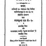 Baala Vinod by श्यामसुन्दर दास - Shyamsundar Das