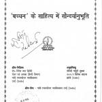 Bacchan Ke Sahity Men Saundaryanubhuti by माधुरी शुक्ला - Madhuri Shukla
