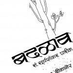 Badlav by सूर्यशंकर पारीक - Surya Shankar Pareek