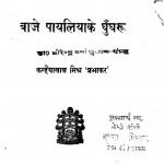 Baje Payaliya Ke Ghughru by कन्हैयालाल मिश्र -Kanhaiyalal Mishra