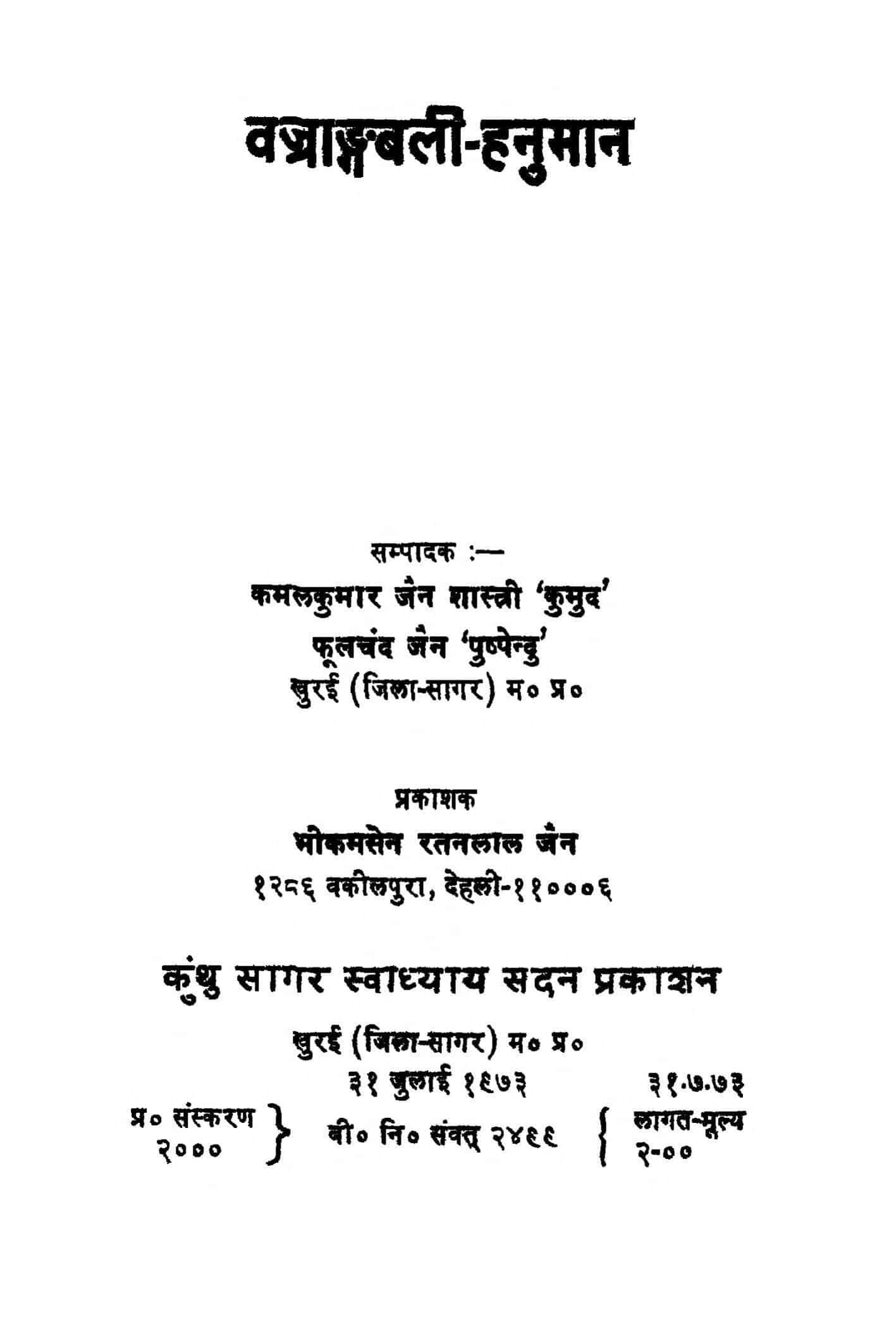 Book Image : बज्रांगबली हनुमान - Bajrangvali Hanumaan